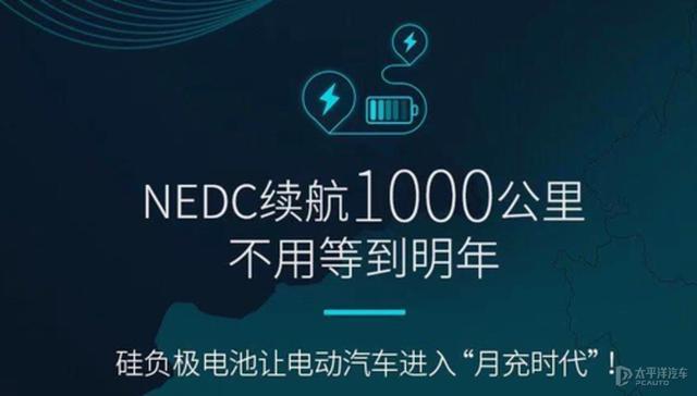 广汽埃安公布石墨烯超级电池预告 1000km续航/8分钟充至80%