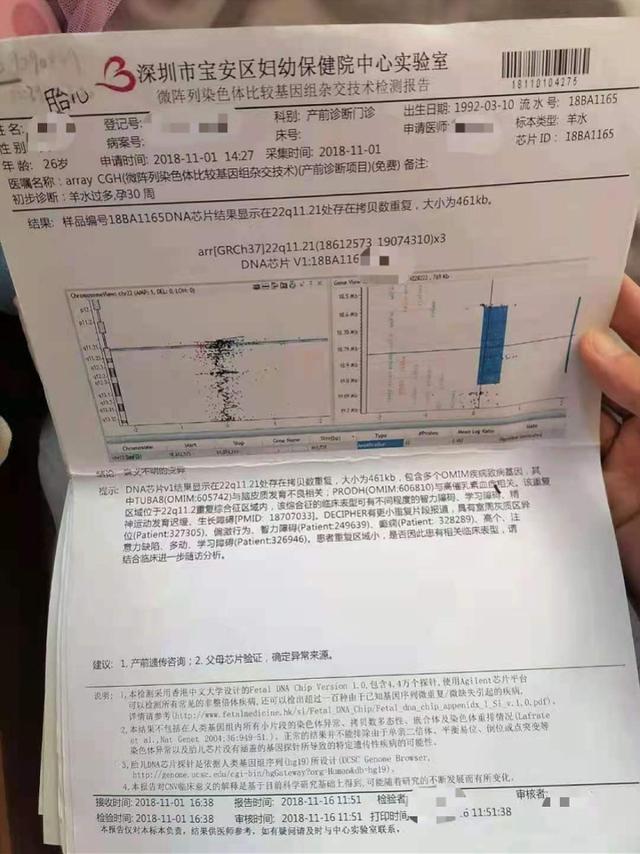 深圳家长投诉产前检测胎儿染