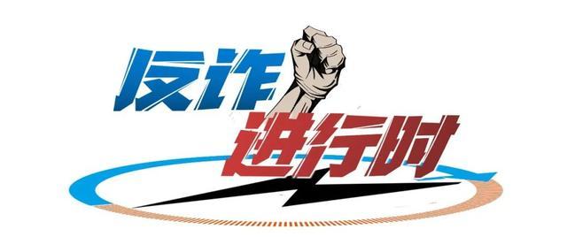 全民反诈天天看 · 8月29日
