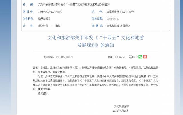 """文旅部发布""""十四五""""规划:将建30个国家级文化生态保护区"""