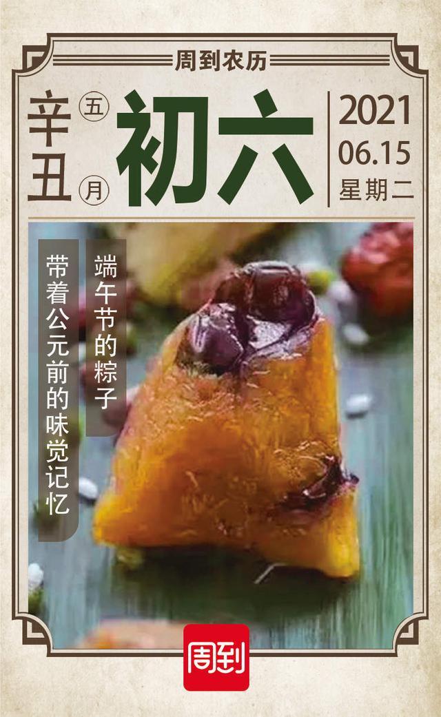 端午节吃棕子,粽子的由来是怎样的?在端午吃粽子有怎样的体验?