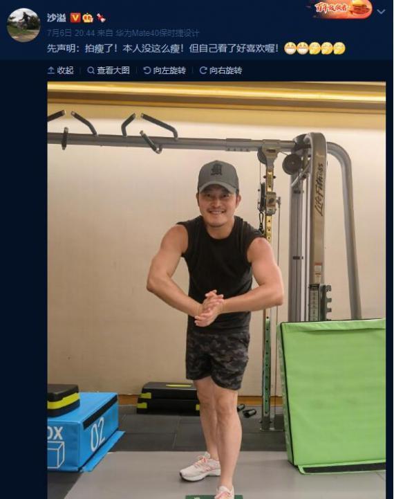 沙溢晒健身照手臂肌肉清亮 自我调侃:本人没这么瘦