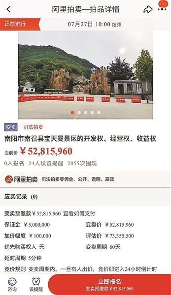 南阳4A级景区挂牌司法拍卖 起拍价为5281万元