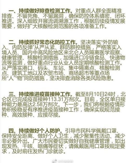刚刚,宁波通报阳性人员情况:密接245人,感染来源已有初步判断!工作港区已采取封闭管控