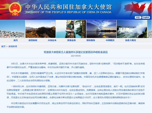 """中国驻加拿大使馆:康、迈二人犯罪铁证如山,国籍不是逃脱法律制裁的""""护身符"""""""