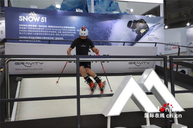 体育服务专题展上的冰雪活动亲热