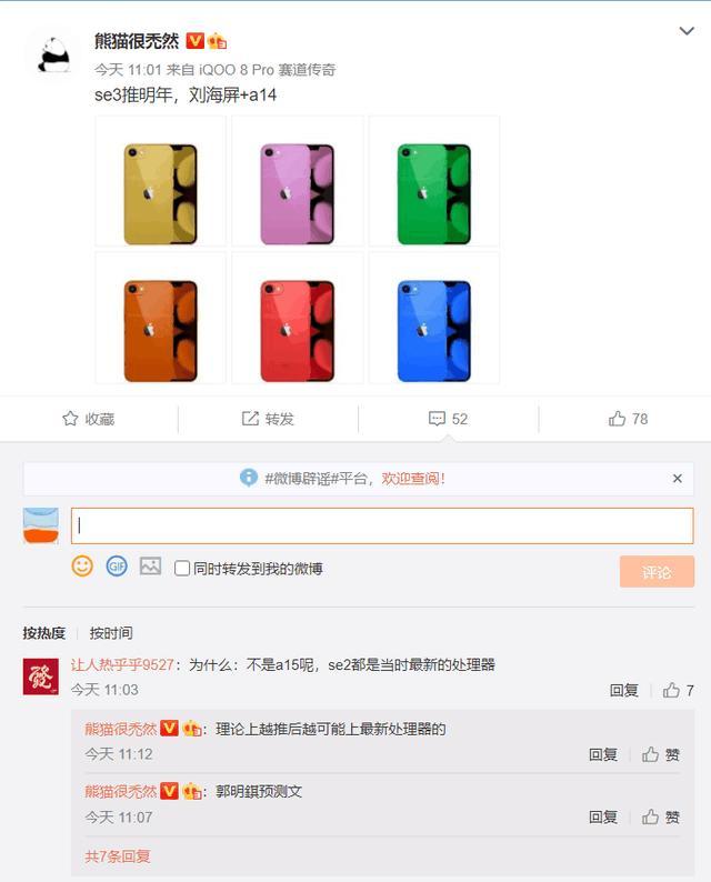 iPhone SE 3的曝光来了,十三香之后还有一香?