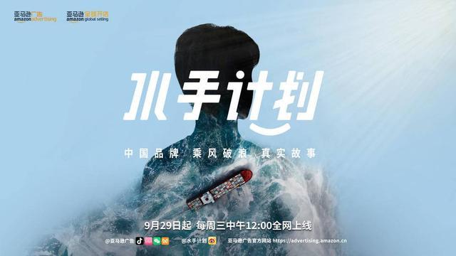 亞馬遜上線《水手計劃》,記錄中國品牌出海乘風破浪的真實故事