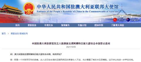 澳大利亚前总理阿博特大肆攻击中国 我使馆:暴露其反华丑恶嘴脸