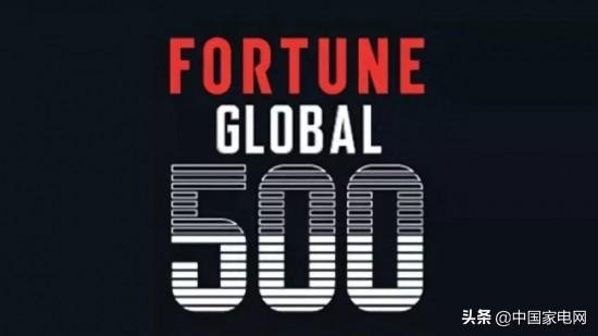2021《财富》世界500强发布,中国三大白电巨头上榜