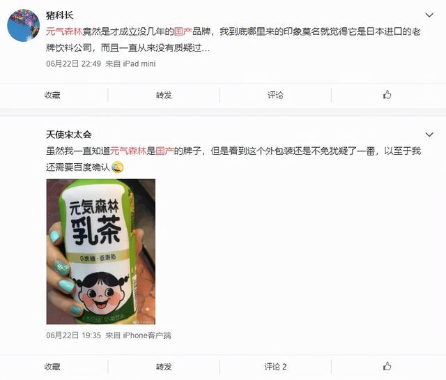 """这两家""""伪日系""""的中国品牌,如今正极力脱掉日本外套"""