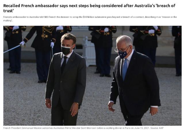 澳法矛盾升级!澳总理嘴硬不后悔 法国怒斥:失信者!背叛行为