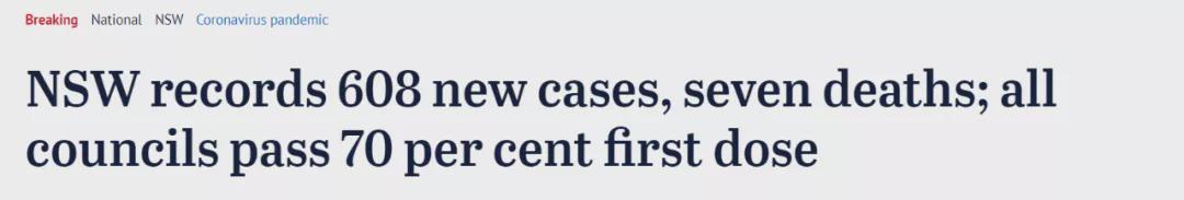 澳新州完全接种率已达到67.5%,首剂接种率已突破88.5%大关