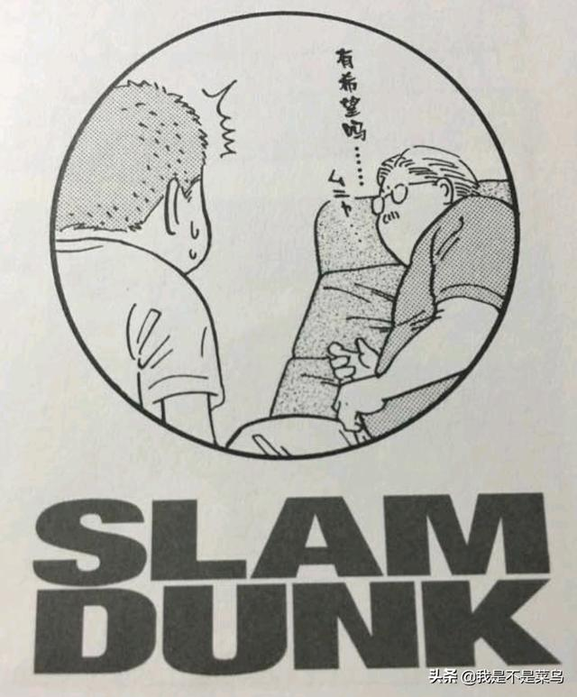 q版搞笑漫画:《灌篮高手》漫画中这些搞笑的Q版插画你仔细看过吗?