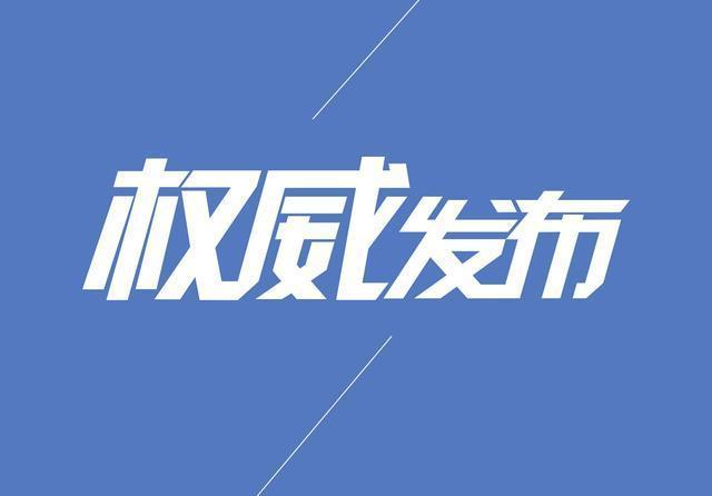 @赤峰人,七五普法——民族理论政策法律法规知识