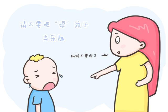 """给父母们的忠言:请不要把""""逗""""孩子当乐趣!(挑出收藏)"""