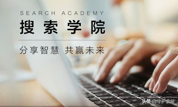 守护袁昆:新网站快速被收录内容页方法有哪些?