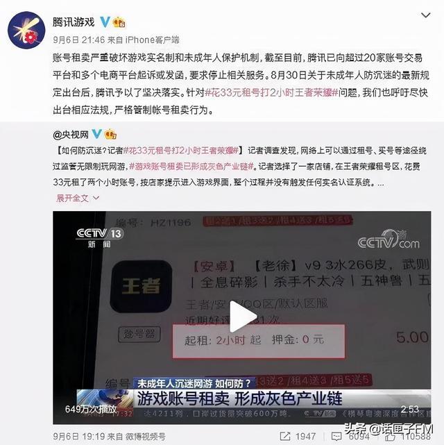 """小学生对网游监管""""见招拆招"""",网上花钱租号就能王者荣耀?"""