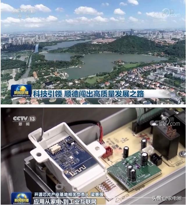 中国制造高质量发展路如何走?登上《讯息联播》的格兰仕云云回应