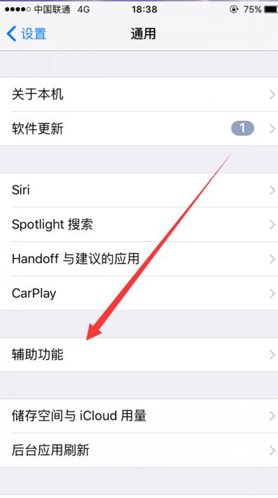 怎样开启/关闭苹果手机的闪光灯(LED)来电提示
