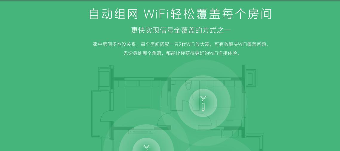 小米新品wifi放大器,仅需49元两步便可轻松让家中实现wifi全覆盖