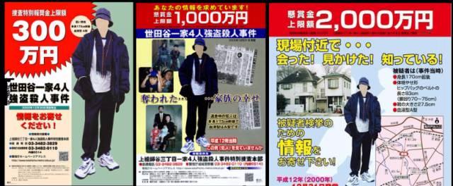 日本未解悬案之——世田谷一家谋杀案