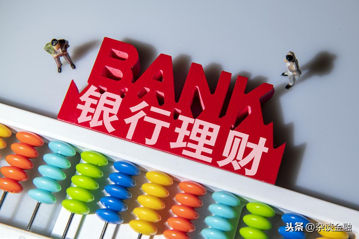 净值型和非净值型区别(为什么银行不建议买理财产品)
