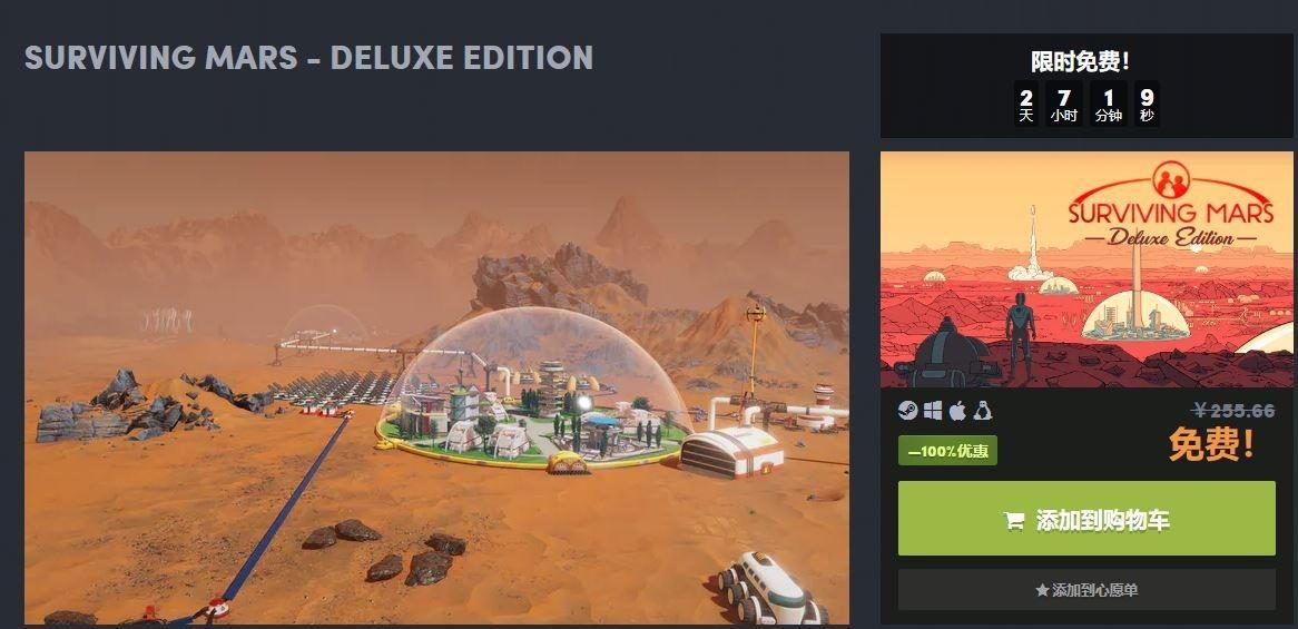 免费领取游戏《火星求生 豪华版》的 Steam 激活码,