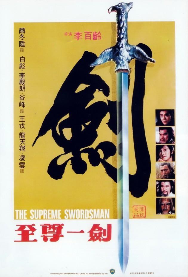 至尊一剑海报