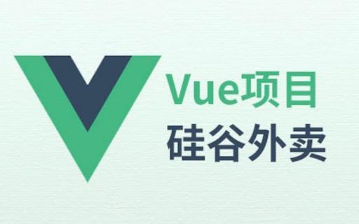 Vue.js 项目实战之美团外卖课程