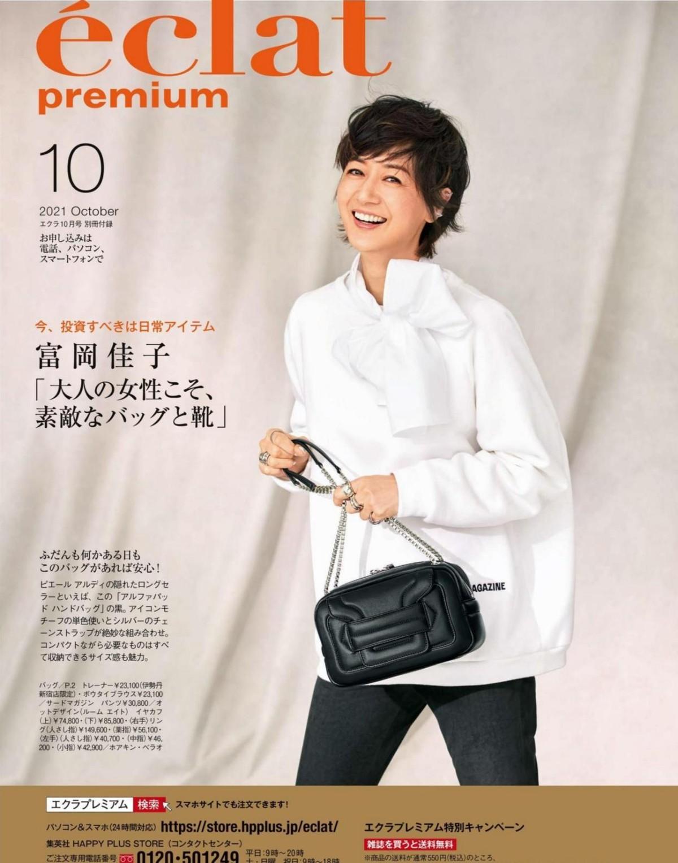 52歲的富岡佳子太會穿,簡約大氣又有高級的穿搭,優雅又有女人味 形象穿搭 第2張