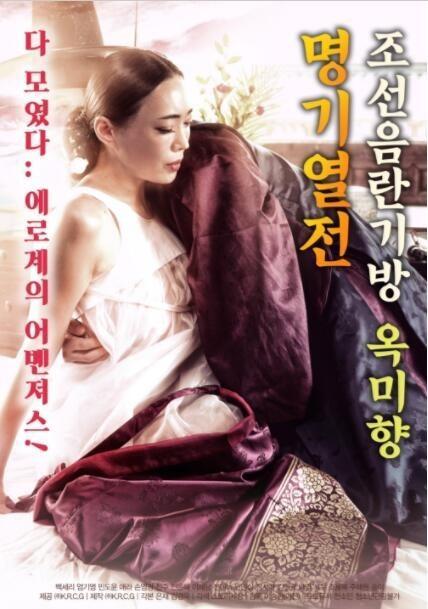 朝鲜名妓玉美香列传影片剧照1