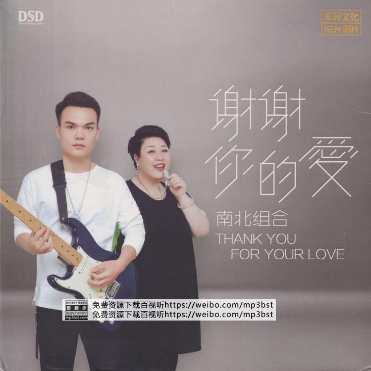 南北组合 - 《谢谢你的爱 DSD》2021[整轨WAV/MP3-320K]