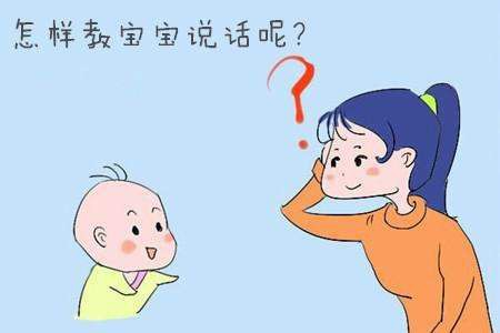 孩子都3岁多了还是不会说话,怎么办?提高孩子语言发育的小方法