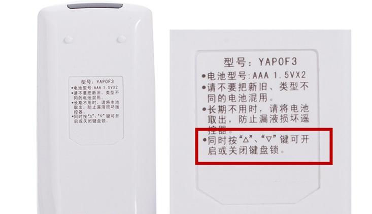 格力空调遥控器怎么解锁?温度变成了华氏度怎么办