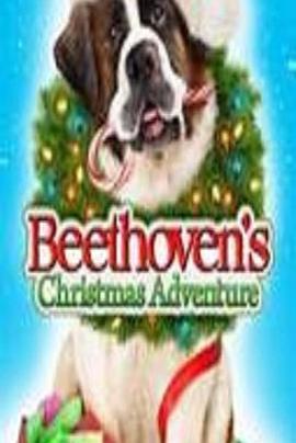贝多芬圣诞大冒险在线观看