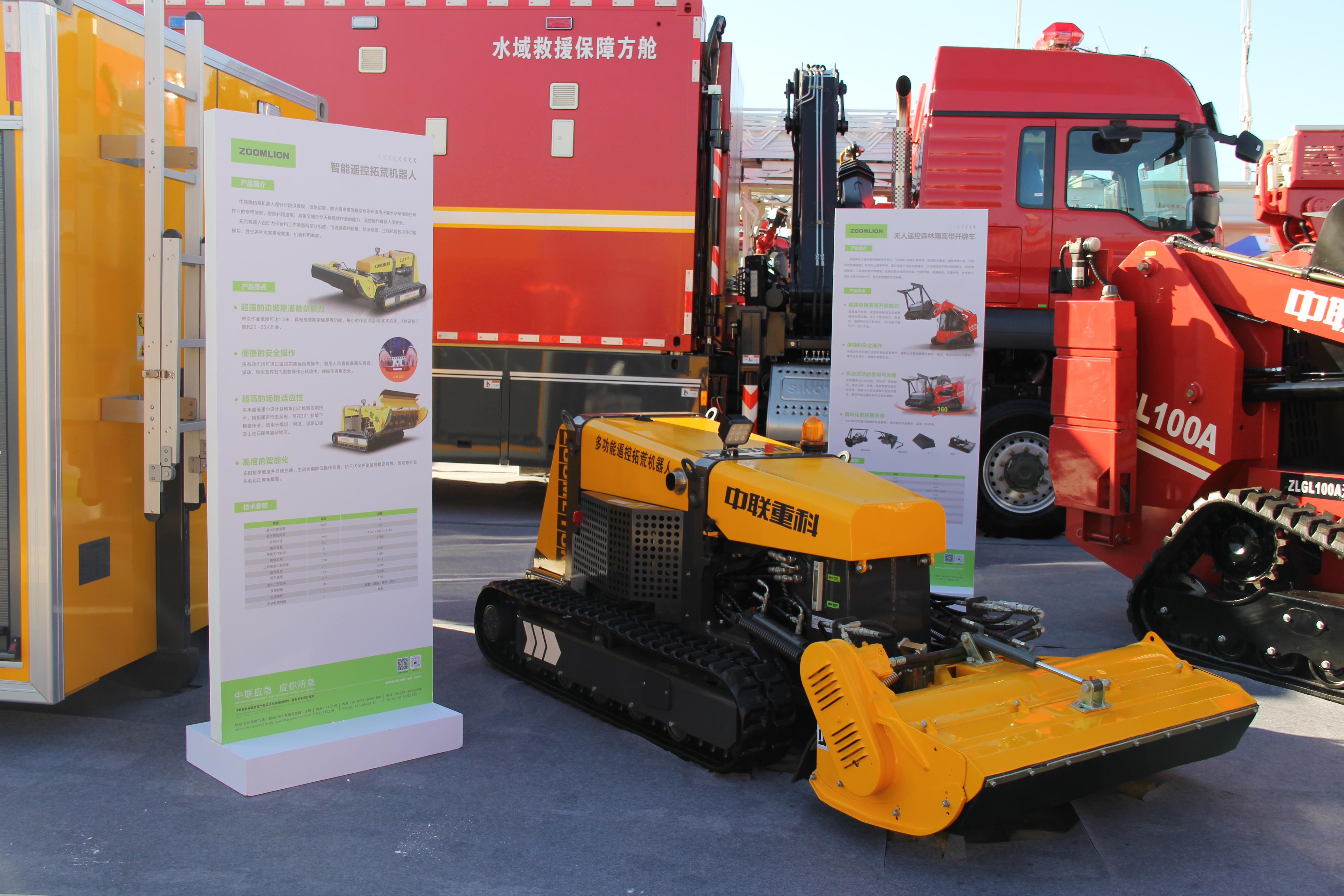 实力领航应急救援领域!中联重科15款高端应急装备亮相国际消防展