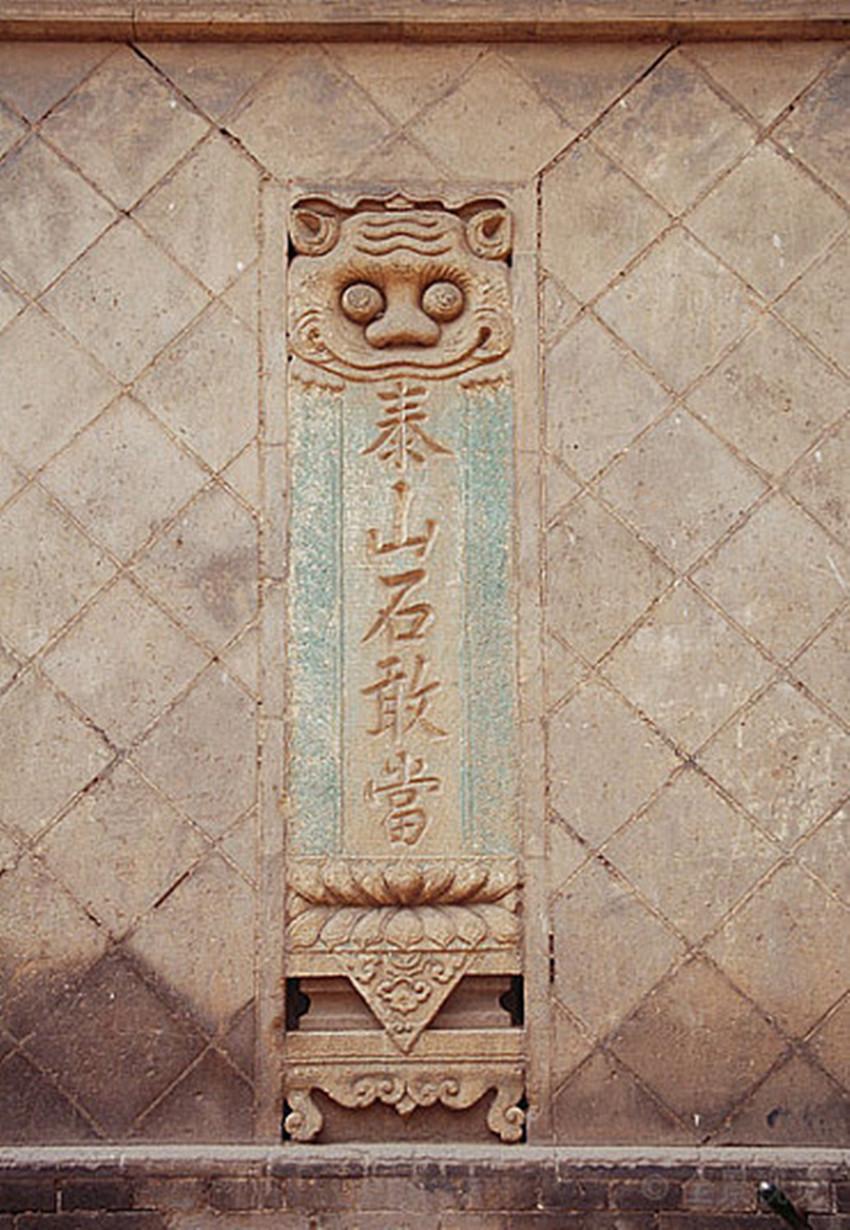泰山石敢当是什么?它是怎么来的,在古代究竟有什么作用