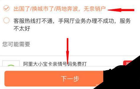 联通天王卡注销流程(手机上怎么注销联通大王卡)