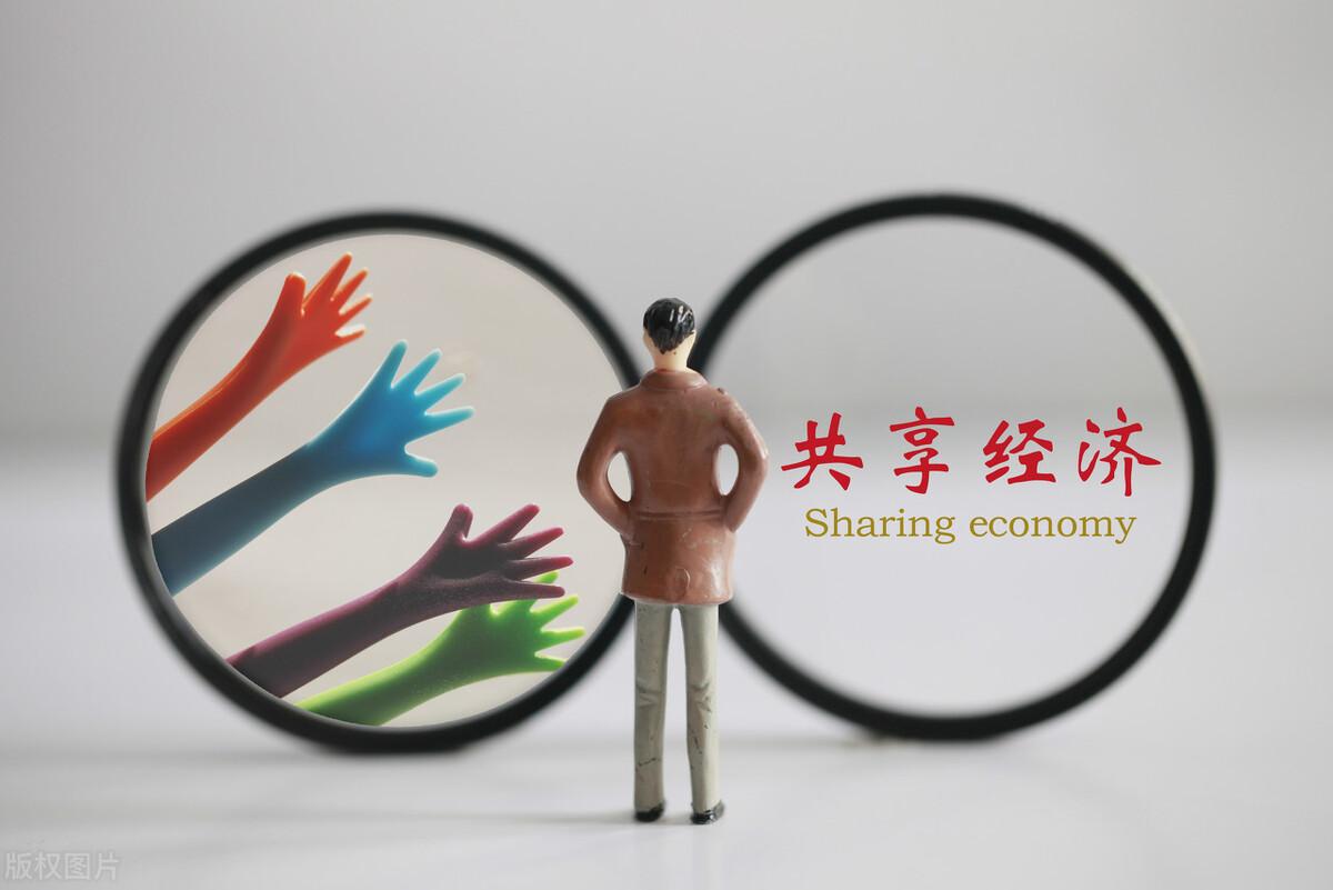 分享经济是什么意思(共享经济创业项目)插图