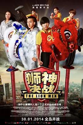 狮神决战 电影