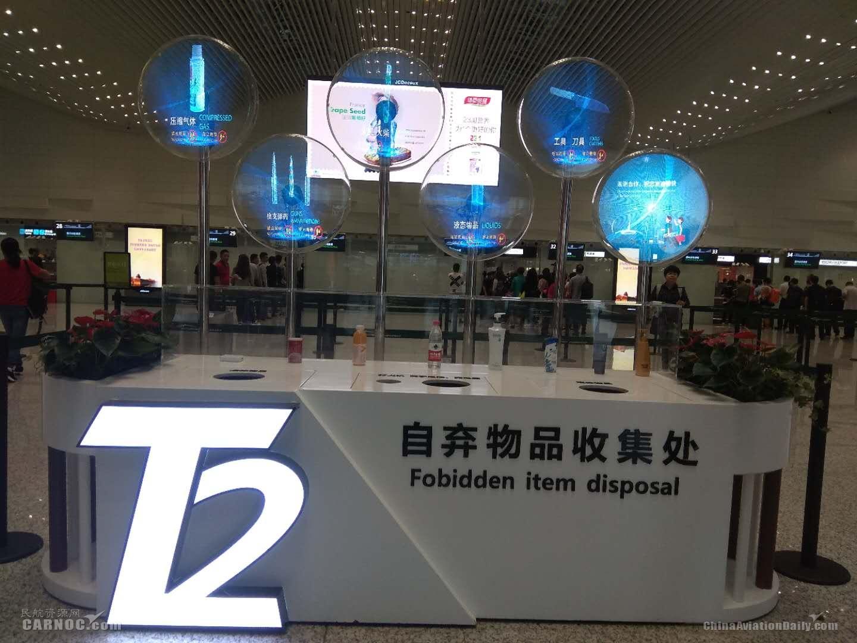 """机场:禁止托运""""充电宝"""",随身带需留意标识!"""