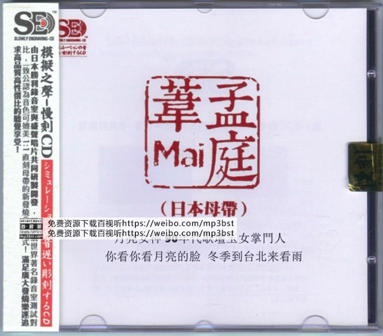 孟庭苇 - 《孟庭苇 [日本母带]》1比1直刻母带_模拟之声慢刻CD[WAV/MP3-320K]