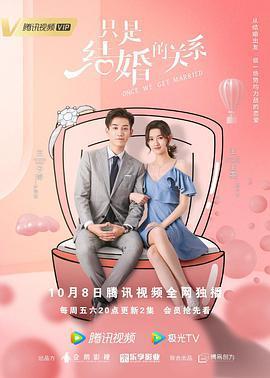 只huang)shi)結婚的關系
