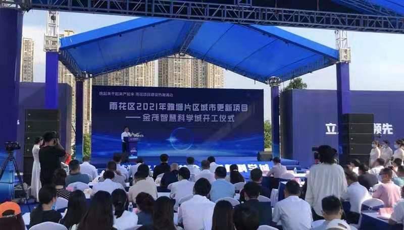 """从""""城中村""""迈向雅塘新城 城市更新也可以汇聚产业的力量"""