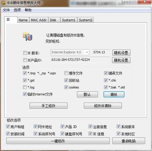 PC电脑硬件信息修改大师