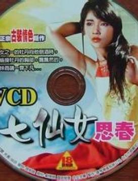 七仙女思春/七仙女欲春2在线观看海报