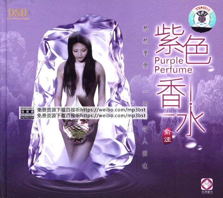 俞佳 - 《紫色香水 DSD》[WAV整轨/MP3-320K]