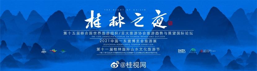 第十一届桂林国际山水文化旅游节 这五大精彩活动一定不要错过