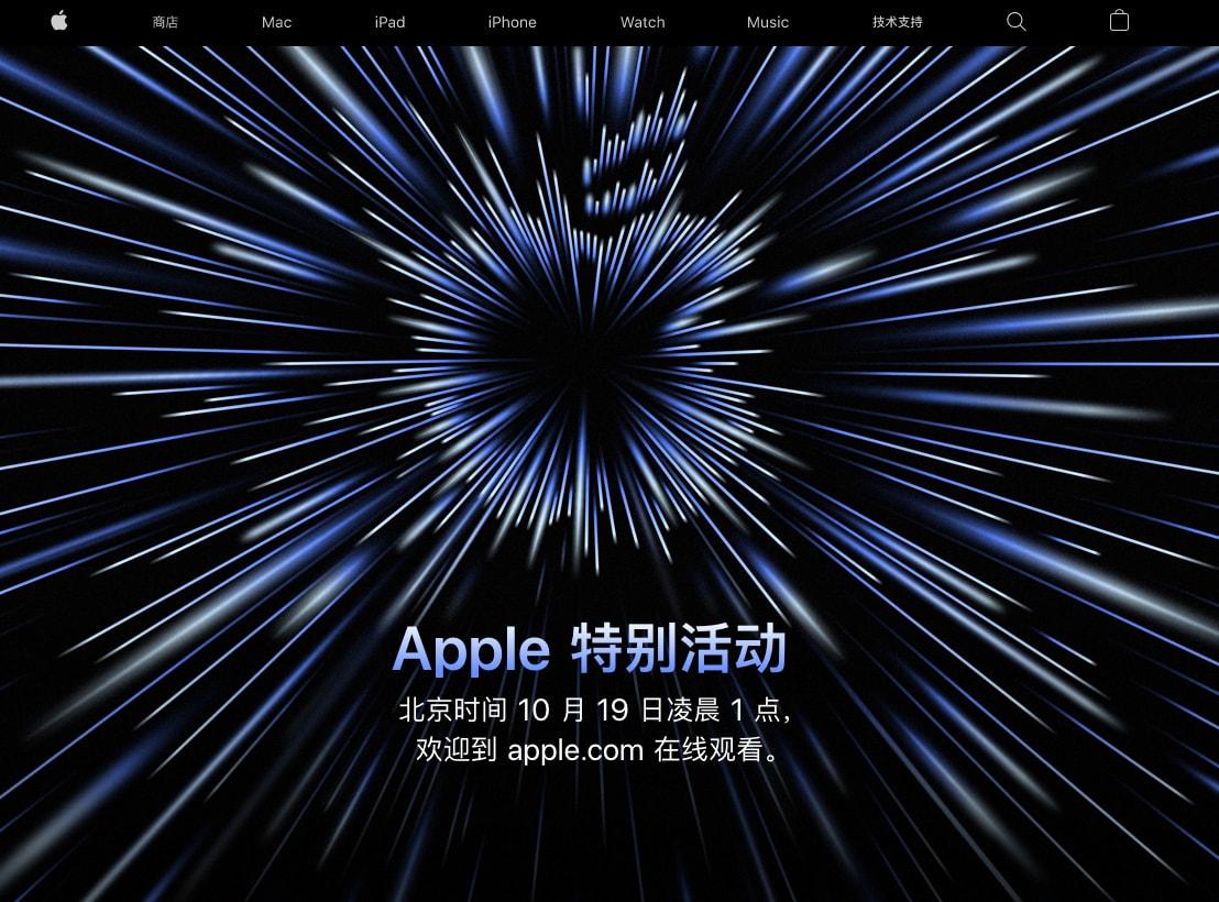 「科技V报」苹果10月19日再开发布会;OPPO折叠屏新机曝新料-20211013-VDGER